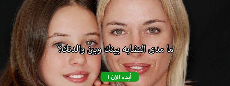 ما مدى التشابه بينك وبين والدتك؟