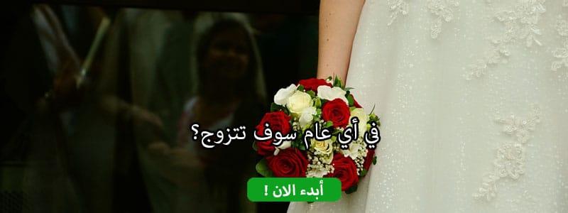 في أي عام سوف تتزوج؟
