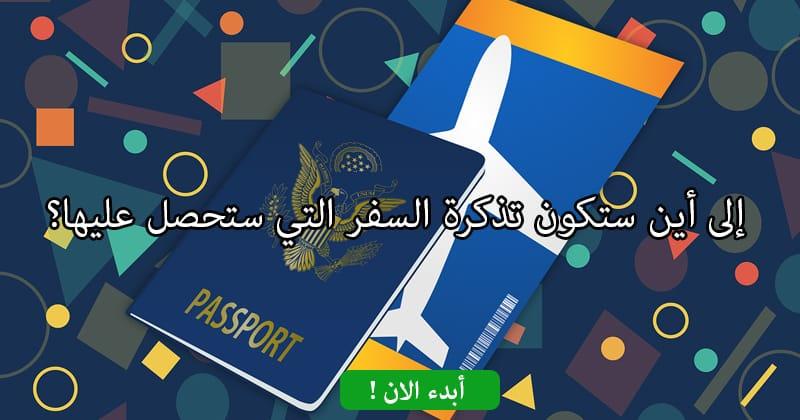 إلى أين ستكون تذكرة السفر التي ستحصل عليها ؟